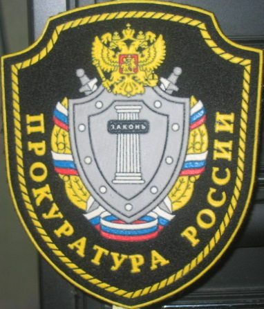 Прокуратура Российской Федерации — Википедия
