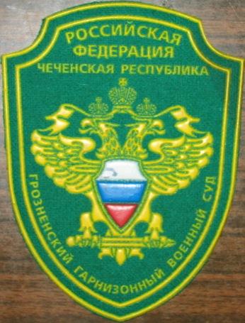 В Чечне осудили высокопоставленных военных, обокравших свою часть на 114 миллионов рублей